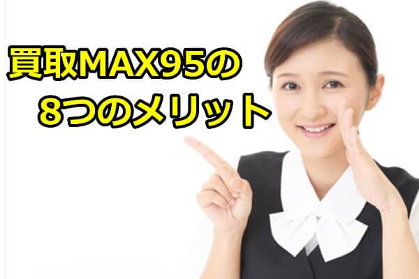 amazonギフト券買取サイト買取MAX95のメリット