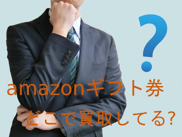 amazonギフト券は、どこで買取して貰える?