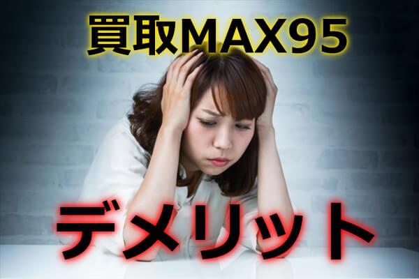 買取MAX95のデメリット