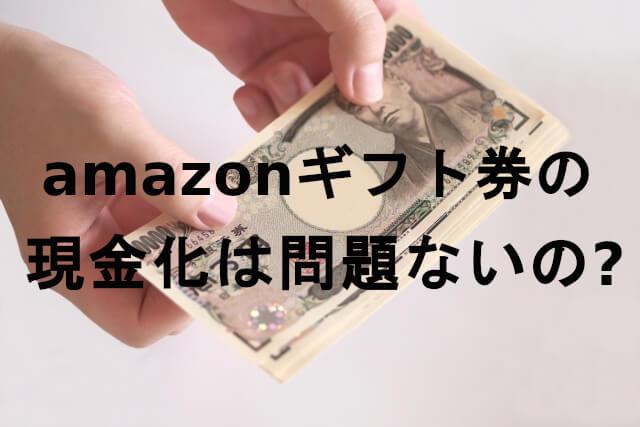 amazonギフト券の現金化は問題ないの?