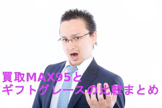 買取MAX95とギフトグレースの比較まとめ