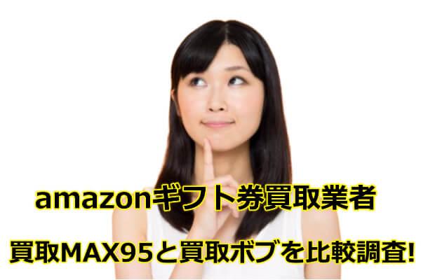 amazonギフト券買取業者の買取MAX95と買取ボブを比較調査!