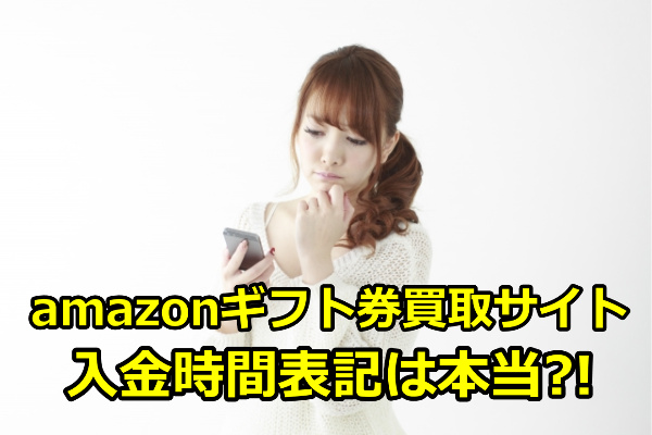 amazonギフト券買取サイトの入金時間の表記は本当?!