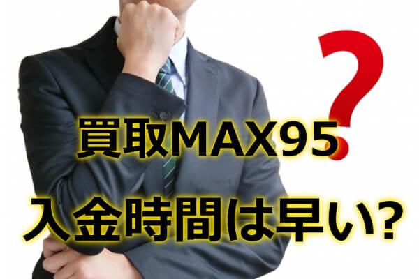 買取MAX95の入金時間は早い?