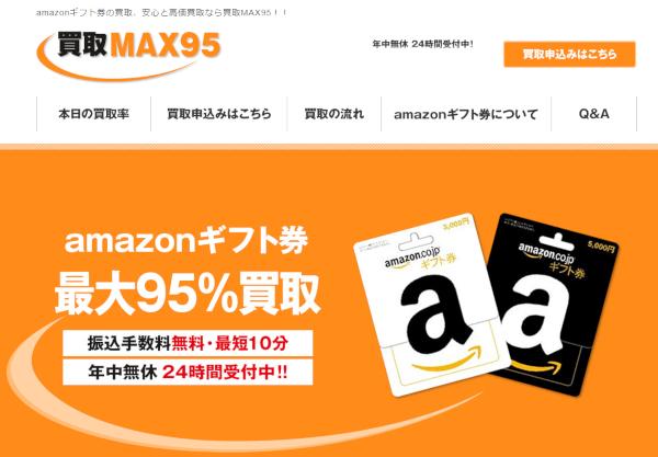 amazonギフト券買取サイト買取MAX95は安全な業者なの?詳細を徹底調査!!