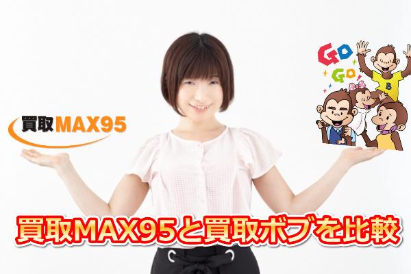 買取MAX95と買取ボブを比較