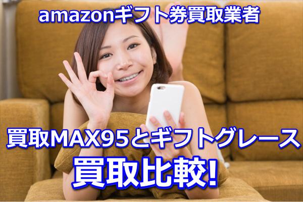amazonギフト券買取業者の買取MAX95とギフトグレースの買取比較!
