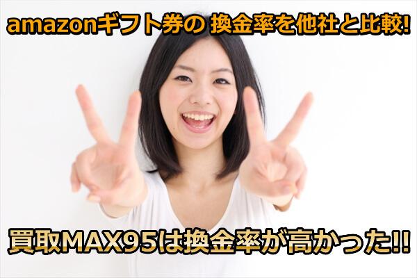 amazonギフト券の換金率を他社と比較!買取MAX95は換金率が高かった!!