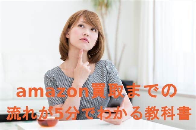 【初心者向け】amazonギフト券の買取までの流れが5分でわかる教科書!