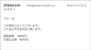 申込み確認メール
