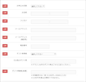 申込みフォームに必要事項を記載