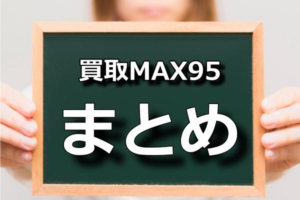買取MAX95のまとめ