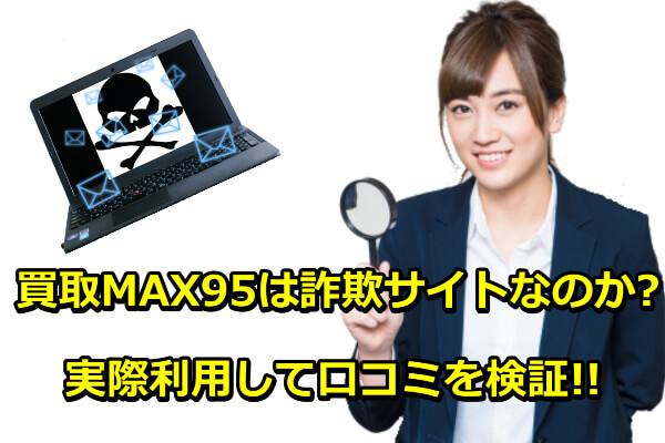 【amazonギフト券】買取MAX95は詐欺サイトなのか?実際利用して口コミを検証!!