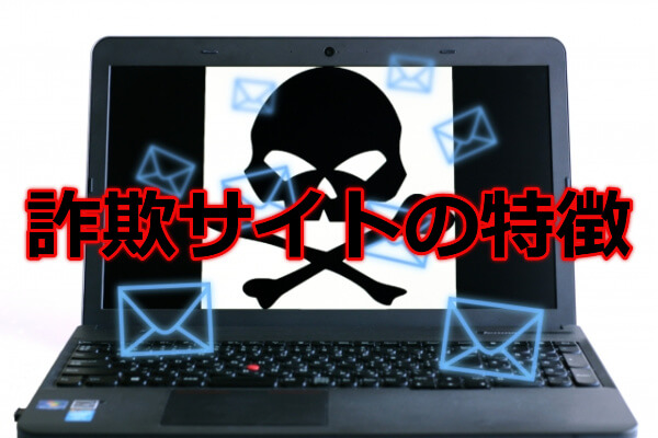 詐欺サイトの特徴