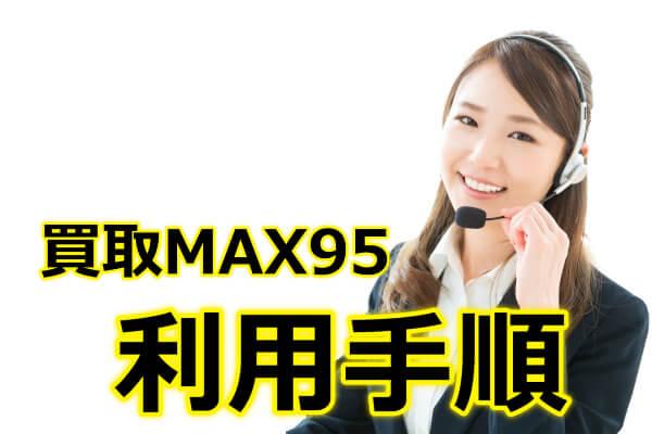 買取MAX95の利用手順