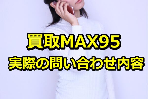 実際に買取MAX95に問い合わせした内容
